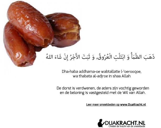 ramadan spreuken Dua bij het verbreken vasten / iftar   Dua Kracht ramadan spreuken